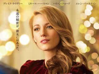 ブレイク・ライヴリー主演最新作『アデライン、100年目の恋』予告編映像とポスタービジュアルが解禁!