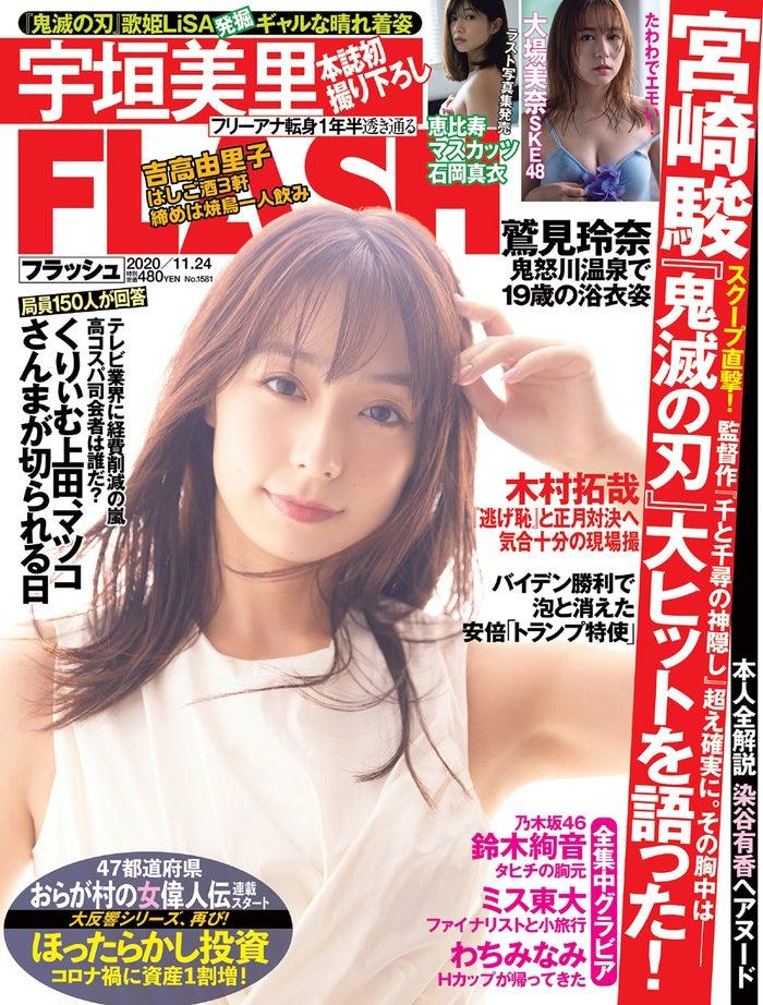 『FLASH』11月10日発売号表紙:宇垣美里(C)光文社/週刊FLASH