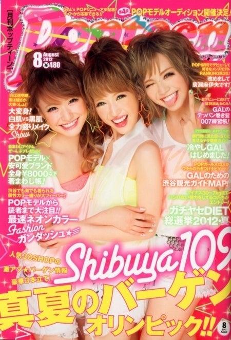 麻伊夫の特集が組まれた「Popteen」8月号(角川春樹事務所、2012年6月30日発売)表紙:みずきてぃ、くみっきー、まいまい