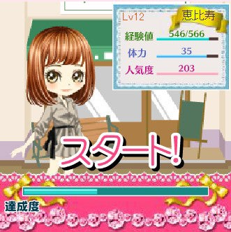 「CanCam Style for Mobage」ゲーム画面(C)小学館(C) NBGI(C) DeNA Co., Ltd.