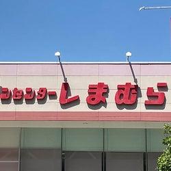 上下揃えて4千円以下って…しまむらさんのコスパが神!人気モデルが着こなす「春スタイル」3選