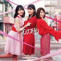 日向坂46 4thシングル「ソンナコトナイヨ」(2020年2月19日発売)TYPE-A(提供写真)