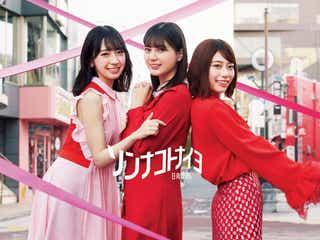 日向坂46、新曲「ソンナコトナイヨ」ジャケット写真公開