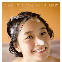 深川麻衣ファースト写真集『ずっと、そばにいたい』表紙(セブンネット限定版)/画像提供:幻冬舎
