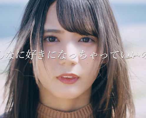 日向坂46小坂菜緒、切ない表情で「好きです」 告白動画公開<こんなに好きになっちゃっていいの?>