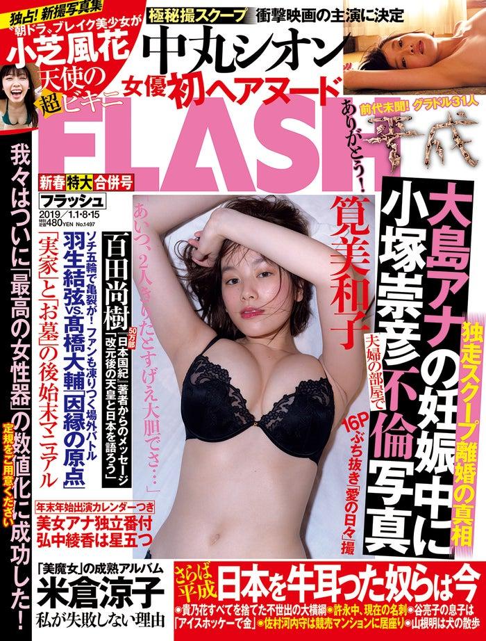 「週刊FLASH」12月18日発売号/表紙:筧美和子(写真提供:光文社)
