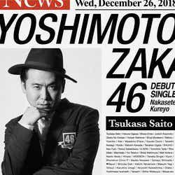 モデルプレス - 吉本坂46、世界最多!?46パターンのジャケ写公開 メンバーそれぞれの顔写真