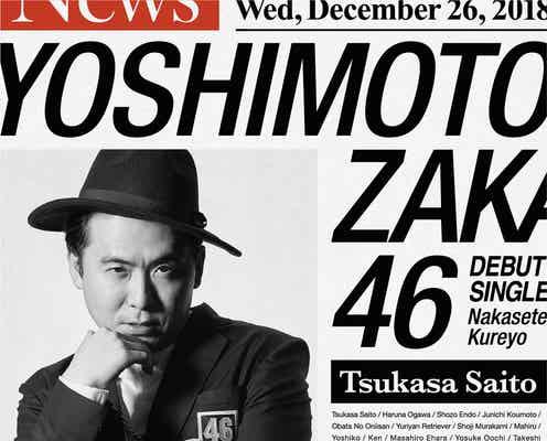 吉本坂46、世界最多!?46パターンのジャケ写公開 メンバーそれぞれの顔写真