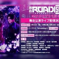 舞台「ROAD59」摩天楼ヨザクラ抗争、ライブ配信&イベント詳細が発表