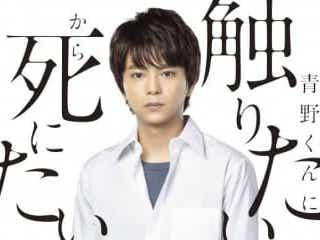 佐藤勝利、ラブストーリーに初挑戦 『青野くんに触りたいから死にたい』実写ドラマ化で主演