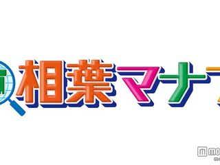 嵐・相葉雅紀、成長ぶりを共演者が明かす「アイドル辞めたら…」