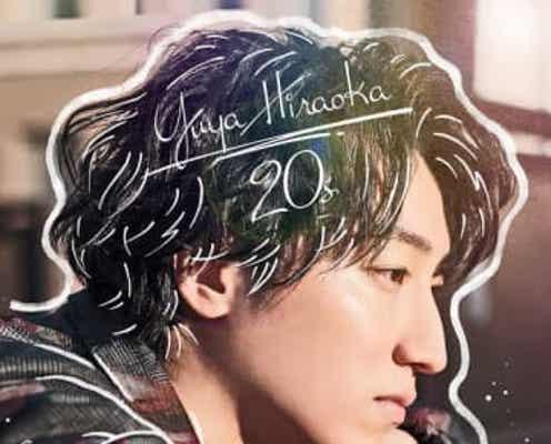 平岡優也、全11曲を収録した1stアルバム『20s』の発売を発表