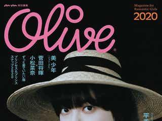 平手友梨奈表紙で話題に 17年ぶり復刊の「Olive」緊急重版決定