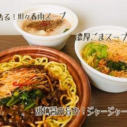 """サステナブルな食生活 ファミマの大豆ミート麺類は""""ほぼ肉""""で驚く"""