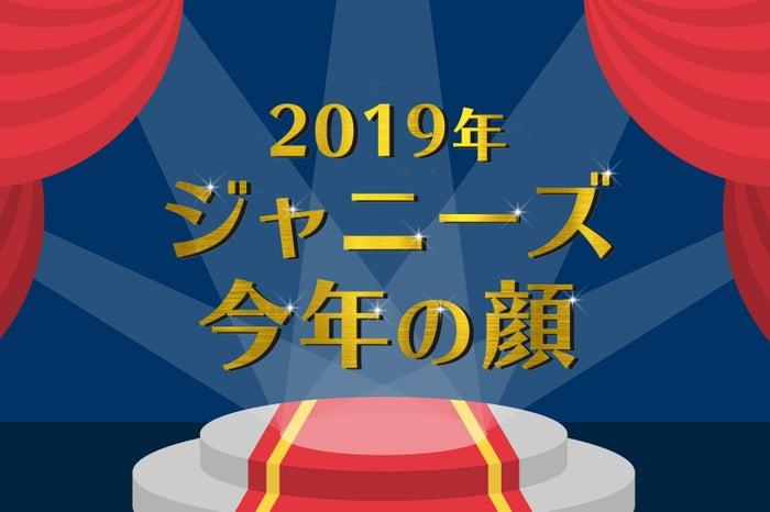2020 ランキング ジャニーズ イケメン