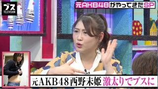 元AKB48西野未姫、15キロ激太りした理由「衣装もはち切れちゃうみたいな」