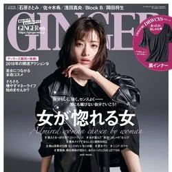「GINGER」2月号(幻冬舎、2017年12月21日発売)表紙:石原さとみ(提供画像)