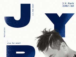 J.Y. Park「過去、現在、未来を正直にすべて詰め込んだ」ベストセラーのエッセイ日本版決定