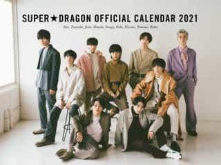 SUPER★DRAGON、今までにない一面を覗くことができる2021年カレンダーの発売が決定