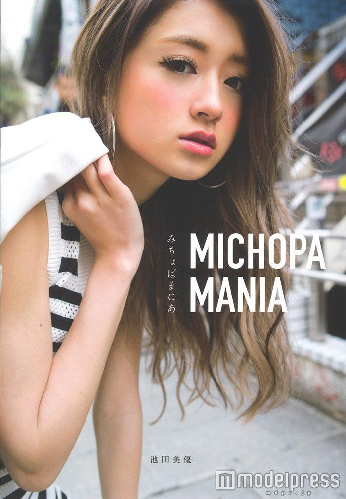 池田美優「MICHOPA MANIA」(角川春樹事務所、2016年5月20日発売)