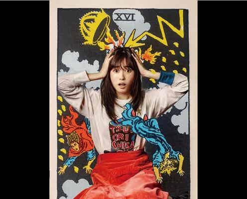 福原遥、OKAMOTO'Sを招いた新曲が自身主演ドラマ「アンラッキーガール」の主題歌に決定