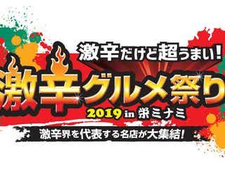「激辛グルメ祭り2019」初の名古屋開催決定、15万人動員の人気イベント