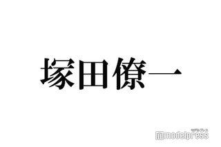 A.B.C-Z塚田僚一「ジャニーズ元気ランキング」発表 嵐・大野智の順位も話題に
