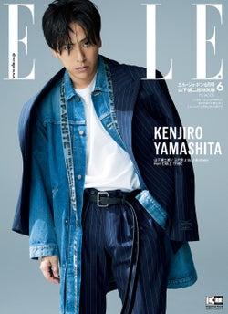 「ELLE JAPON 6月号」(4月26日発売)山下健二郎版(C)エル・ジャポン 6月号
