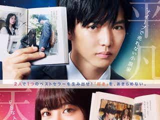 EXILE佐藤大樹&橋本環奈W主演映画「小説の神様」公開延期を発表