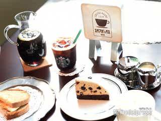 """スタバでレトロなカフェ体験を """"スタアバックス珈琲""""が懐かしい雰囲気を演出<試食レポ>"""