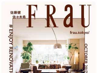 雑誌「FRaU」月刊誌終了を発表