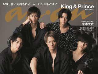 King & Prince「anan」モテ特集で愛され力炸裂