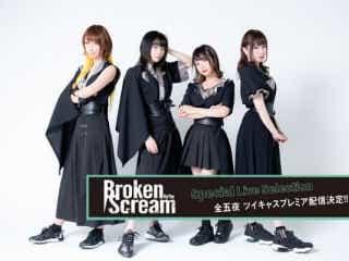 Broken By The Scream、未公開ライブ映像を配信! 無観客ライブの生放送も決定!!