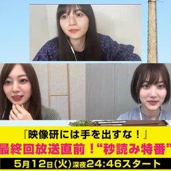 齋藤飛鳥・山下美月・梅澤美波「映像研には手を出すな!」最終回直前に特番決定