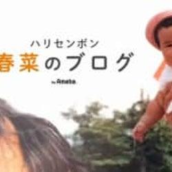 近藤春菜、アメブロ開始!お気に入りの赤子時代写真を公開