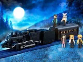 「鬼滅の刃」無限列車モチーフのプラレール発売!鬼殺隊柱のトミカも