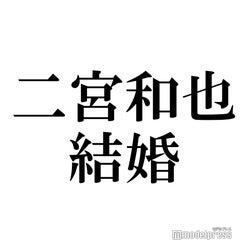 二宮和也が語っていた結婚観が話題「相手を嵐のメンバーで表現すると?」