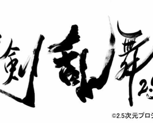 「刀剣乱舞2.5Dカフェ」舞台×ミュージカルがコラボ 衣裳や公演写真パネル展示も