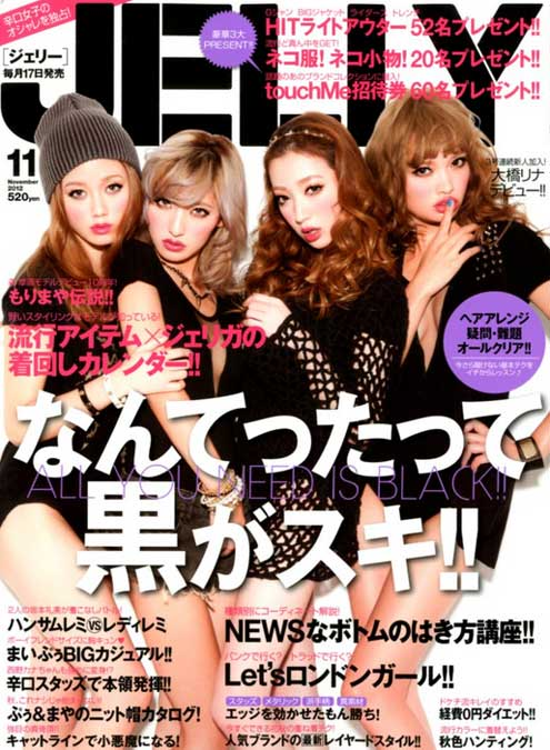 「JELLY」11月号(ぶんか社、2012年9月15日発売)表紙:坂本礼美、本多末奈、宮城舞、森摩耶