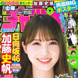 「週刊少年チャンピオン」28号(6月10日発売)表紙:加藤史帆(画像提供:秋田書店)