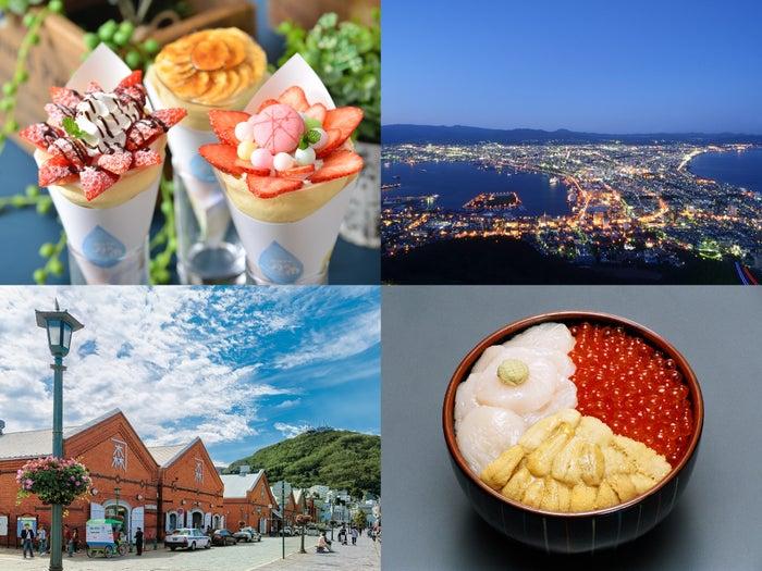北海道は新幹線で楽々行こう!絶品&絶景と出会う函館観光スポット(提供画像)