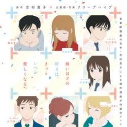 劇場アニメ「どうにかなる日々」応援コメント第二弾&制作スタッフからのコメント到着!新規場面カットも公開!