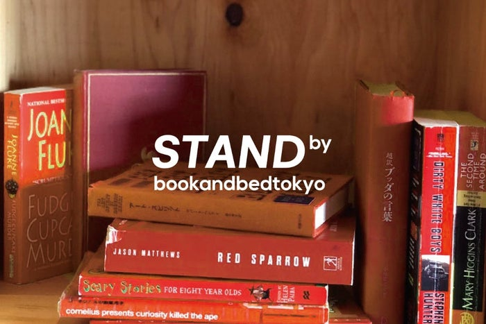 STAND by bookandbedtokyo STAND by bookandbedtokyo(C)BOOK AND BED TOKYO 2020
