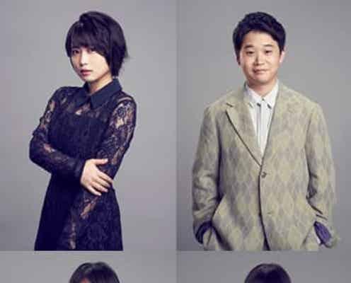 志田未来、矢本悠馬、美保純、茅島みずきが「SUPER RICH」にレギュラー出演