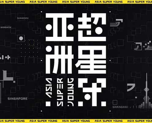 アジア最大規模の多国籍ボーイズオーディション番組、日本在住参加者を募集 中国のヒットメーカー陸偉氏がプロデューサーに就任