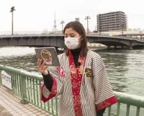 朝比奈彩も納得!「江戸の都市計画」を学ぶ!『お江戸に恋して』2月20日放送