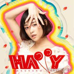 第8回CDショップ大賞2016入賞作品が発表/大原櫻子『HAPPY』