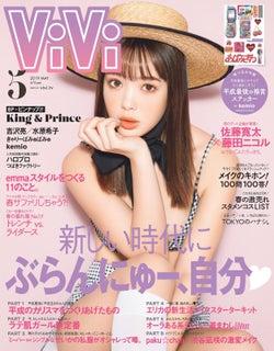 「ViVi」5月号/表紙:藤田ニコル(3月23日発売、講談社)