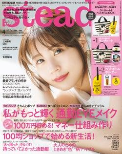 「steady.」4月号(2019年3月7日発売)表紙:有村架純(C)宝島社/steady.