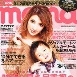リニューアル第一号の表紙/「I LOVE mama」2月号(インフォレスト、2012年12月17日発売)表紙:孫きょう、蓮凰(れおくん)